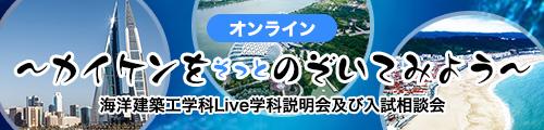 海洋建築工学科Live 学科説明会 及び 入試相談会 ~カイケンをそっとのぞいてみよう~