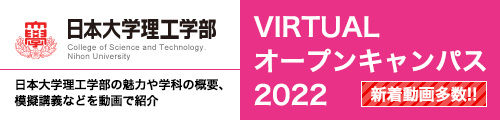 VIRTUAL オープンキャンパス 2020